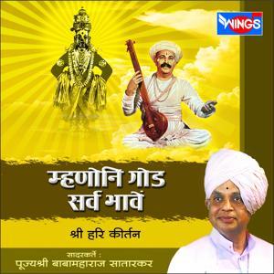 Mhanuni God Sarva Bhave (Shree Hari Kirtan)