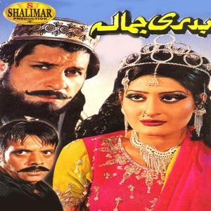 Badri Jamalah (Original Motion Picture Soundtrack)