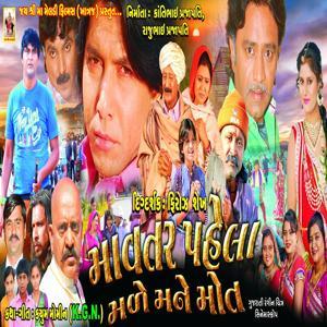 Mavtar Pehla Male Mane Maut (Original Motion Picture Soundtrack)