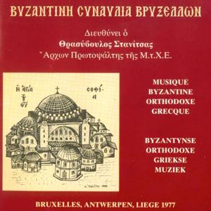 Greek Orthodox Byzantine Chant Concert - Live in Brussels
