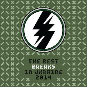 THE BEST BREAKS IN UA, Vol. 5
