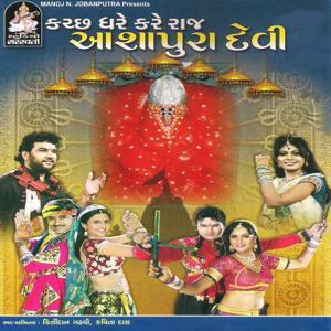 Kachchh Dhare Kare Raj Ashapura Devi