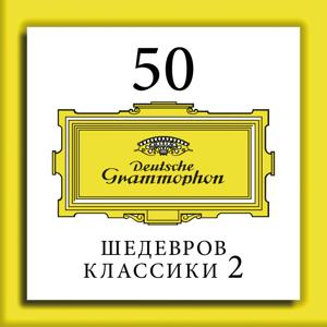 50 Classical Masterworks 2