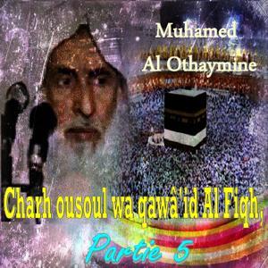 Charh ousoul wa qawâ'id Al Fiqh, Partie 5 (Quran)