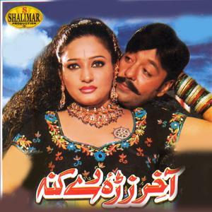 Akhir Zara De Kunah (Original Motion Picture Soundtrack)