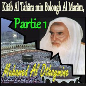 Kitâb Al Tahâra min Bolough Al Marâm, Partie 1 (Quran)