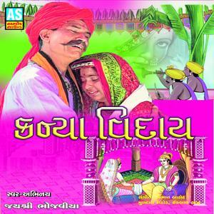 Kanya Viday (Collection of Vivah Viday Songs)