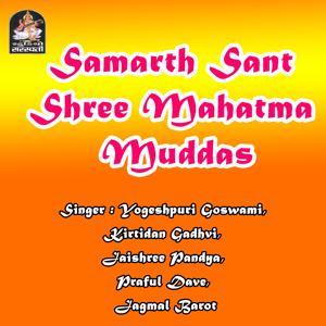 Samarth Sant Shree Mahatma Muddas