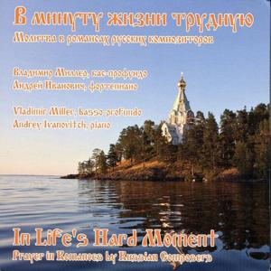 В минуту жизни трудную. молитва в романсах русских композиторов