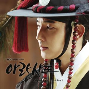 Arang and the Magistrate OST Part 6