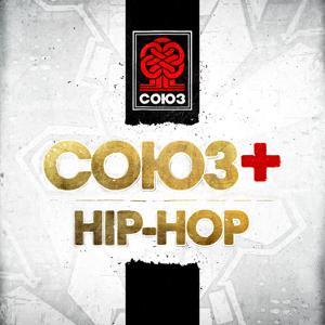 CОЮЗ + Hip-Hop