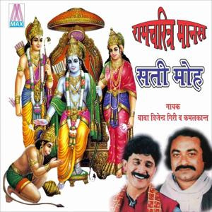 Ramcharit Manas -  Satti Moh