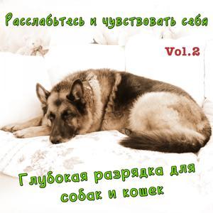Расслабьтесь и чувствовать себя, Vol. 2 (Глубокая разрядка для собак и кошек)