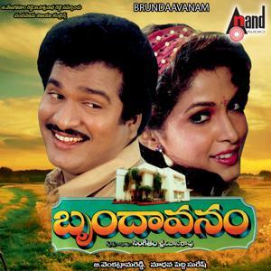 Brundaavanam (Original Motion Picture Soundtrack)