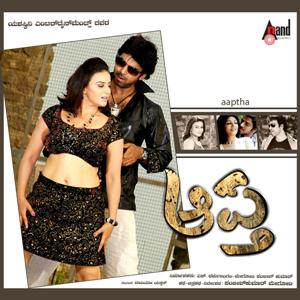 Aaptha (Original Motion Picture Soundtrack)