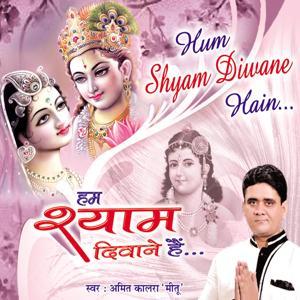 Hum Shyam Diwane Hain