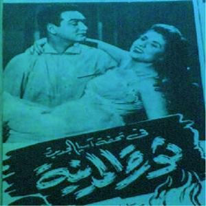 Shat El Gharam