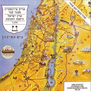 Eretz Israel Hayeshana Vehatova Part 3