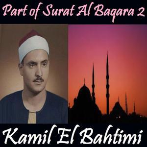 Part of Surat Al Baqara 2 (Quran)
