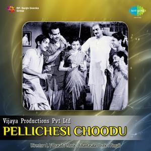 Pelli Chesi Choodu (Original Motion Picture Soundtrack)