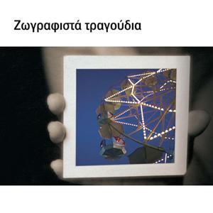 Zografista Tragoudia