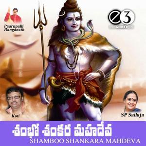Shamboo Shankara Mahdeva