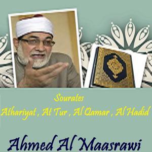 Sourates Athariyat , At Tur , Al Qamar , Al Hadid (Quran)
