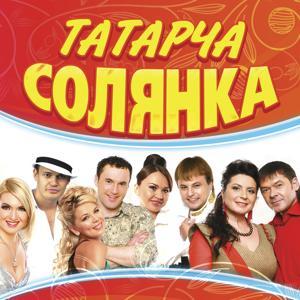Татарча Солянка. Vol. 2