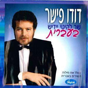 Lehitei Yiddish Beivrit