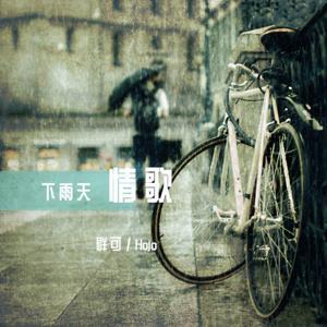 下雨天情歌