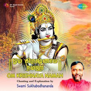 Om Krishnaya Namaha