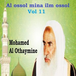 Al ossol mina ilm ossol Vol 11 (Quran)