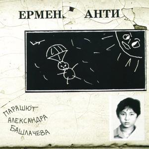 Парашют Александра Башлачева