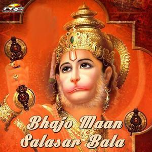 Bhajo Maan Salasar Bala