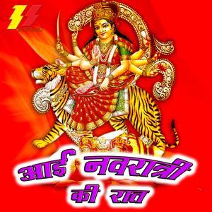 Aai Navratri Ki Rat