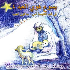 Yassouh Houwe El Eid