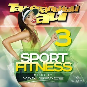 Танцевальный рай - Sport & Fitness vol. 3 (Mixed by Yan Space)