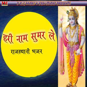 Hari Naam Sumer Le (Rajasthani Bhajan)