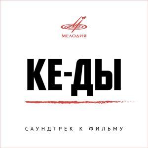 Ке-ды (из к/ф