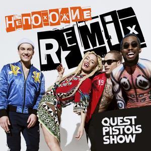 Непохожие (Remix)