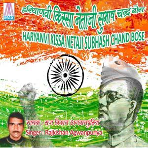 Haryanvi Kissa - Neta Ji Subhash Chand Bose (Vol. 1 & 2)