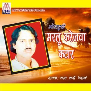 Bhojpuri Marlu Karejwa Katar (Bhojpuri Lok Geet)