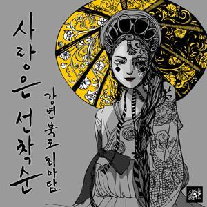 First Come, First Love (Korean Version)