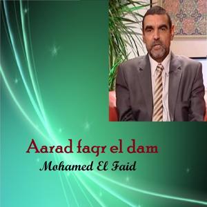 Aarad faqr el dam (Quran)