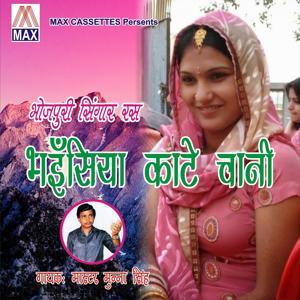 Bhasiya Kate Chani