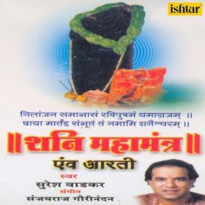 Shani Mahamantra