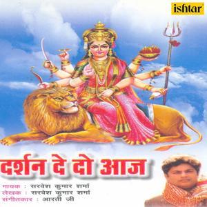 Darshan De Do Aaj