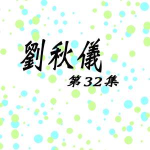劉秋儀, Vol. 32
