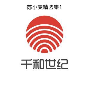苏小麦精选集, Vol. 1