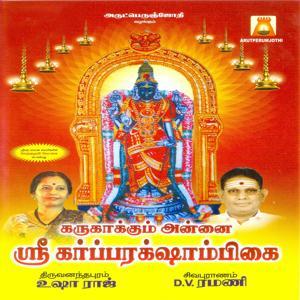 Karukaakkum Annai Sri Garbarakshambigai